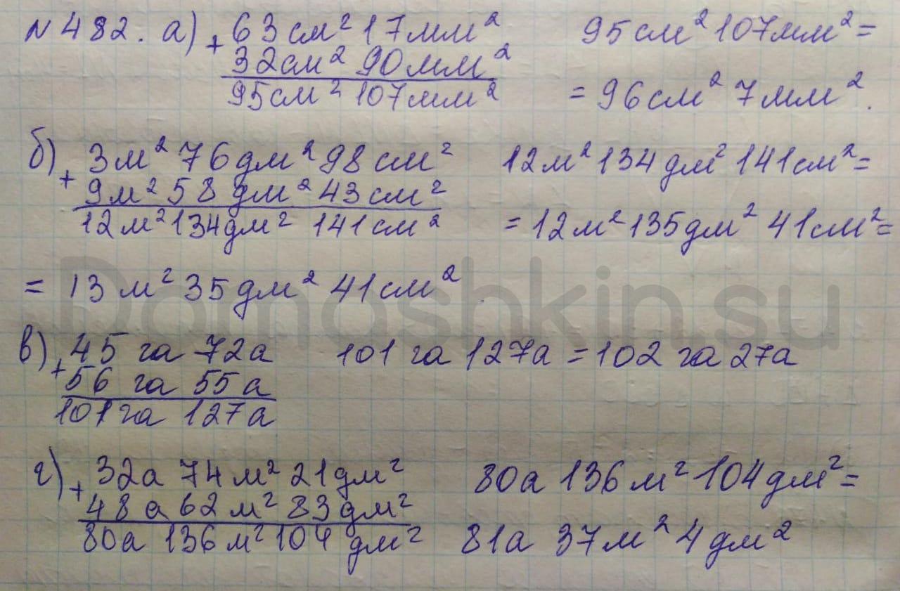 Математика 5 класс учебник Никольский номер 482 решение