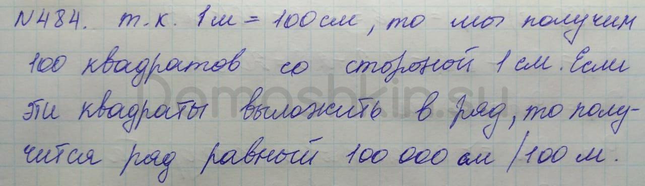 Математика 5 класс учебник Никольский номер 484 решение