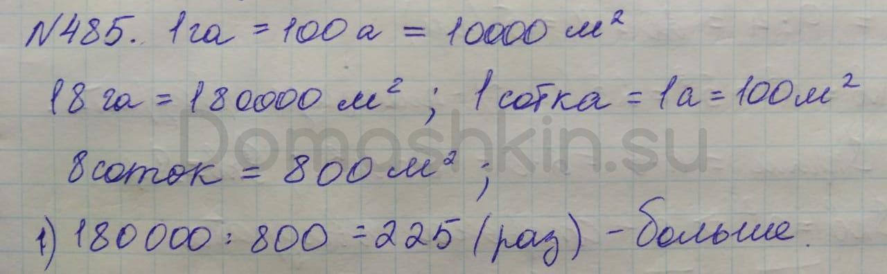 Математика 5 класс учебник Никольский номер 485 решение