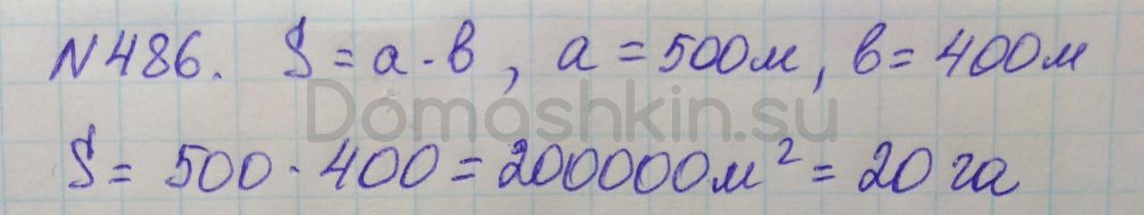 Математика 5 класс учебник Никольский номер 486 решение