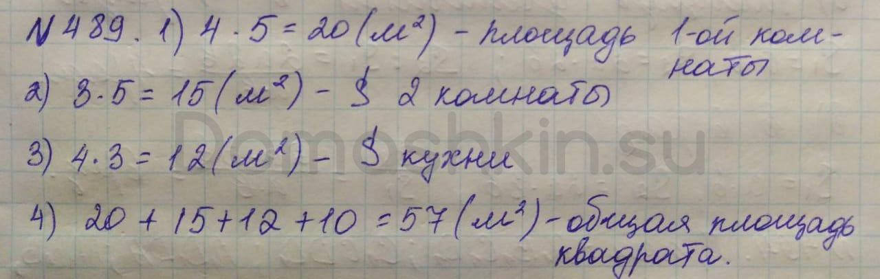 Математика 5 класс учебник Никольский номер 489 решение