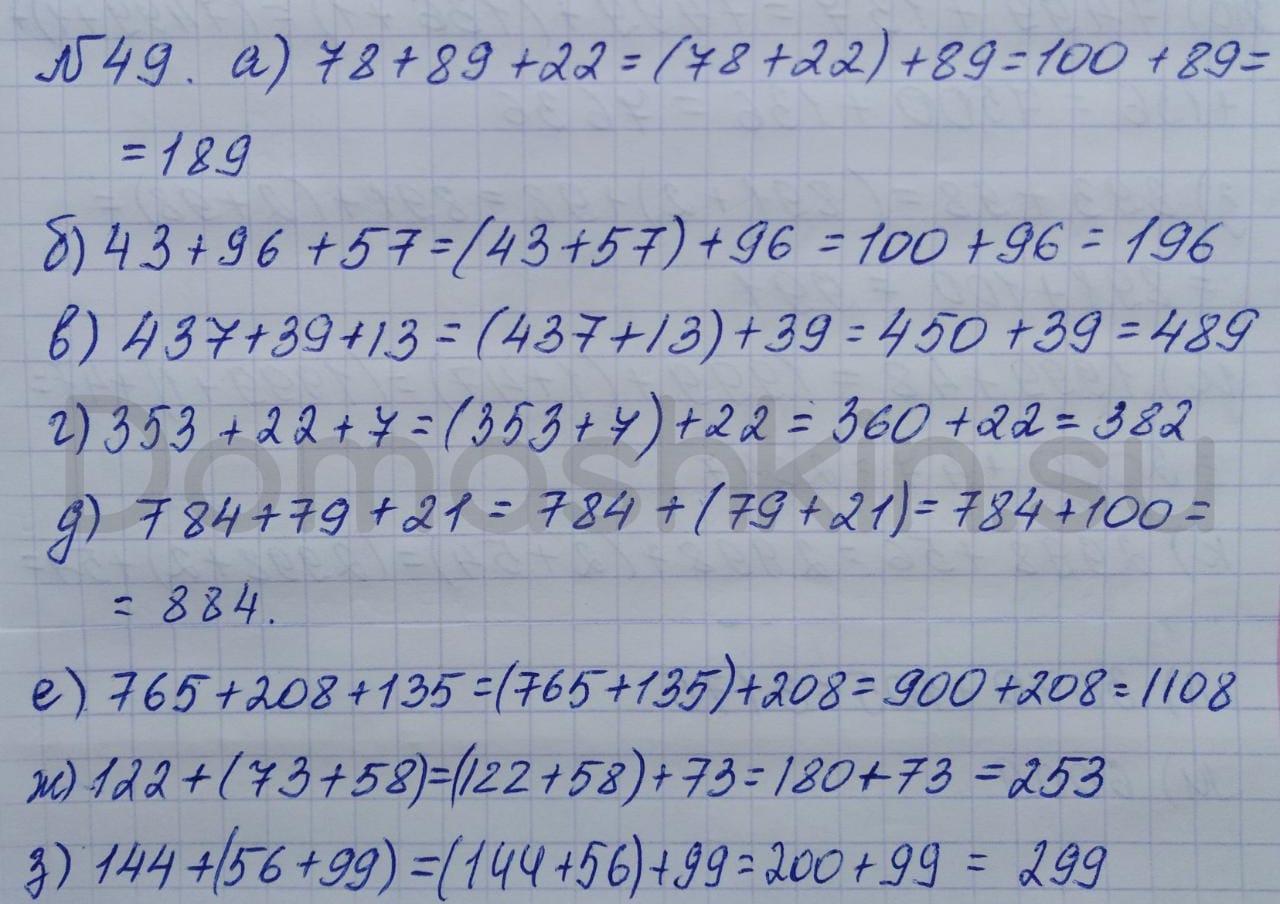 Математика 5 класс учебник Никольский номер 49 решение