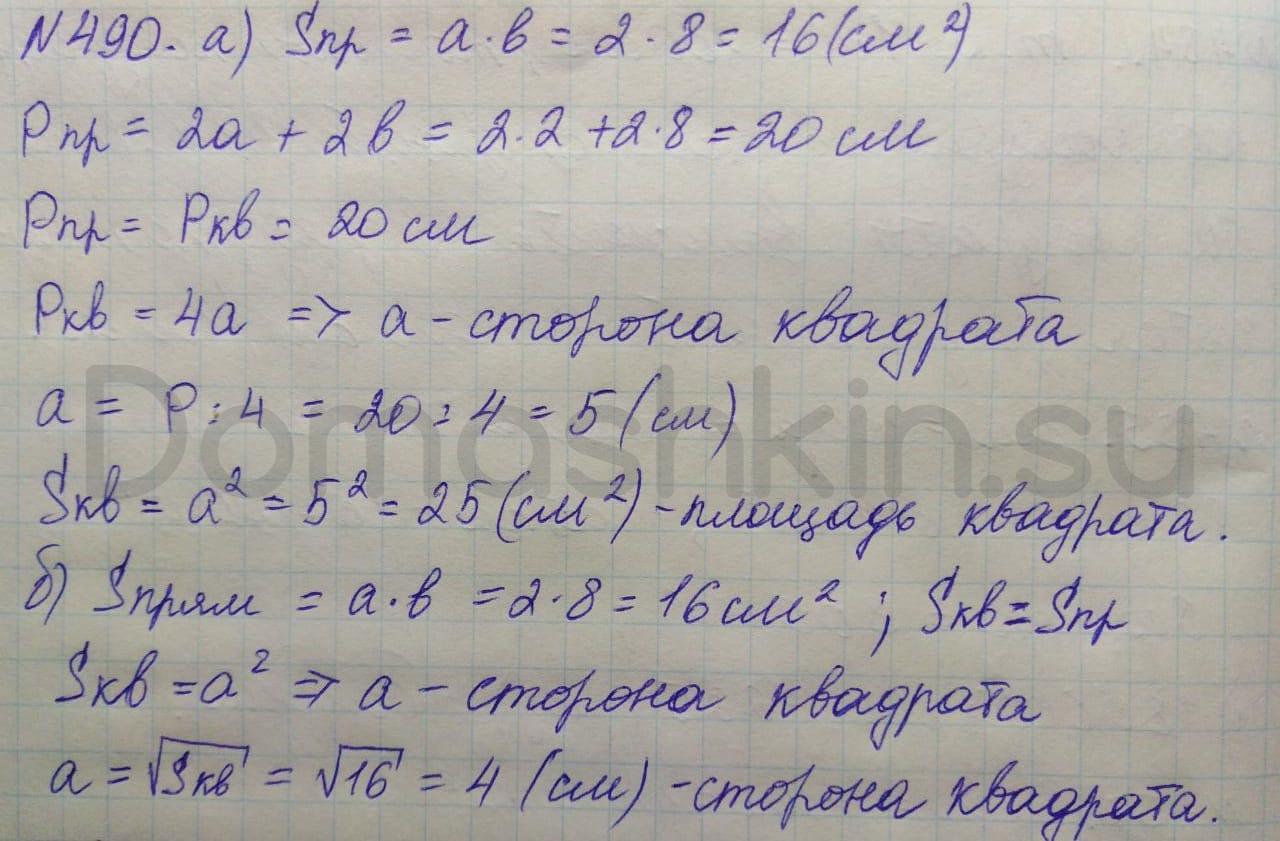 Математика 5 класс учебник Никольский номер 490 решение