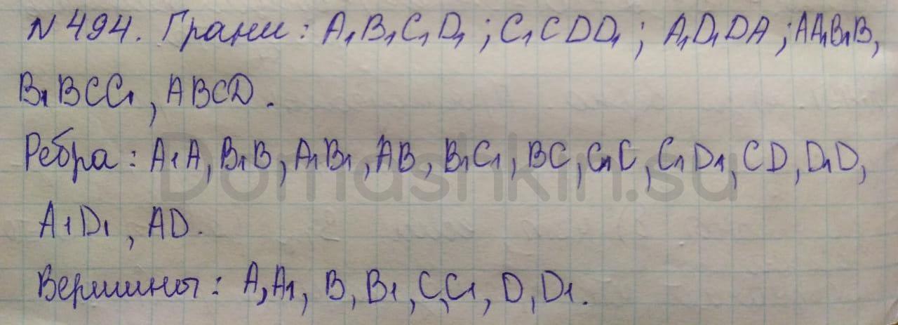 Математика 5 класс учебник Никольский номер 494 решение