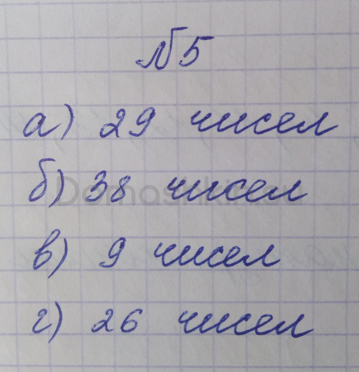 Математика 5 класс учебник Никольский номер 5 решение