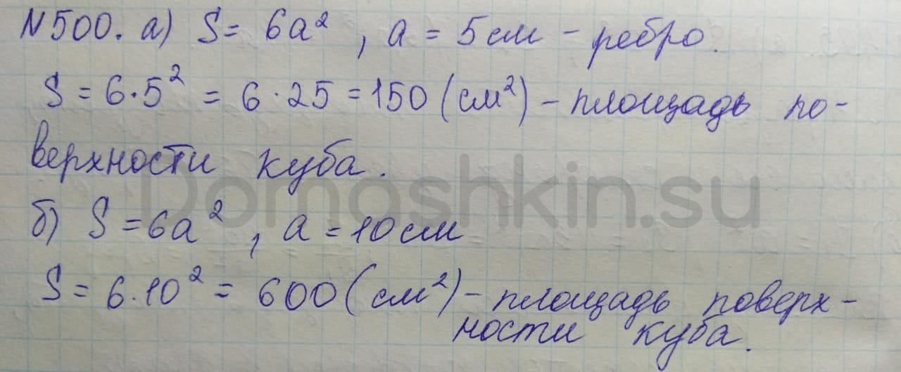 Математика 5 класс учебник Никольский номер 500 решение