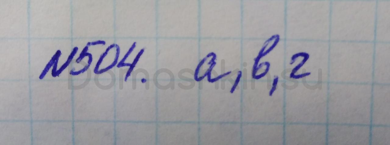 Математика 5 класс учебник Никольский номер 504 решение