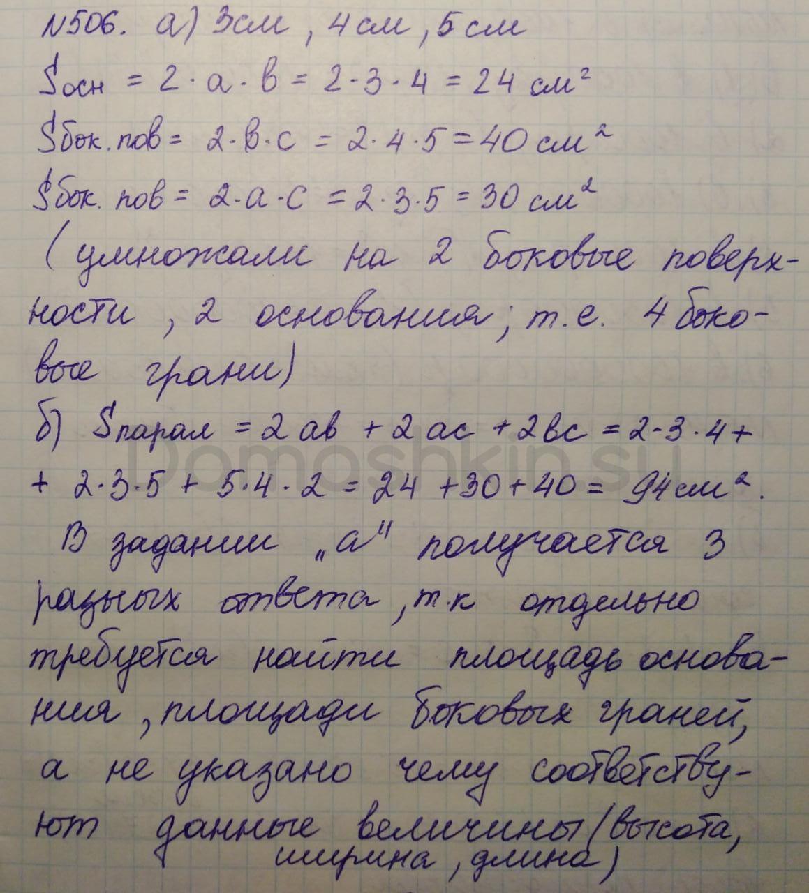 Математика 5 класс учебник Никольский номер 506 решение