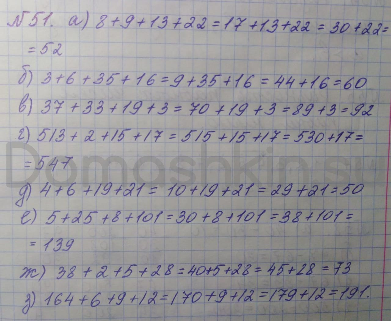 Математика 5 класс учебник Никольский номер 51 решение