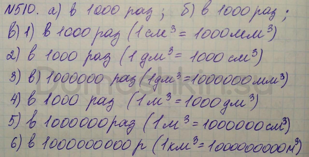 Математика 5 класс учебник Никольский номер 510 решение