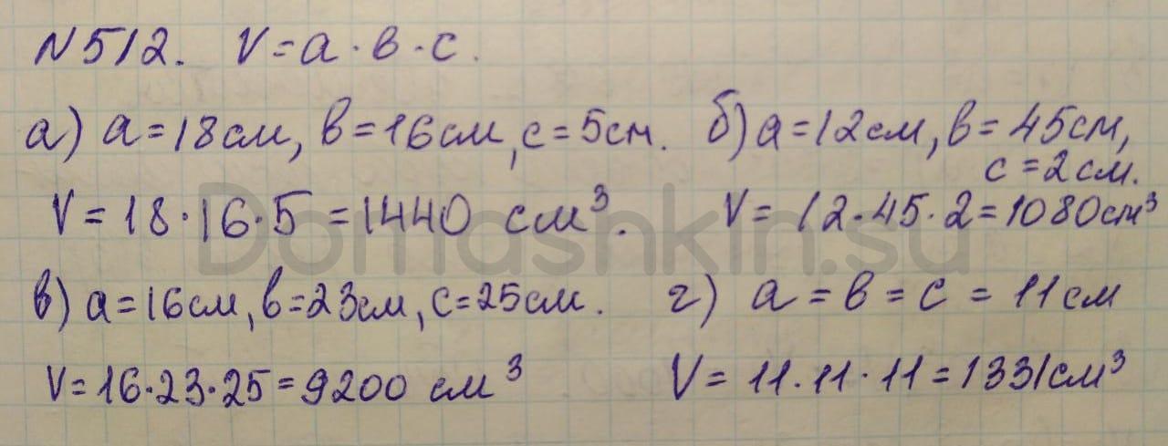 Математика 5 класс учебник Никольский номер 512 решение