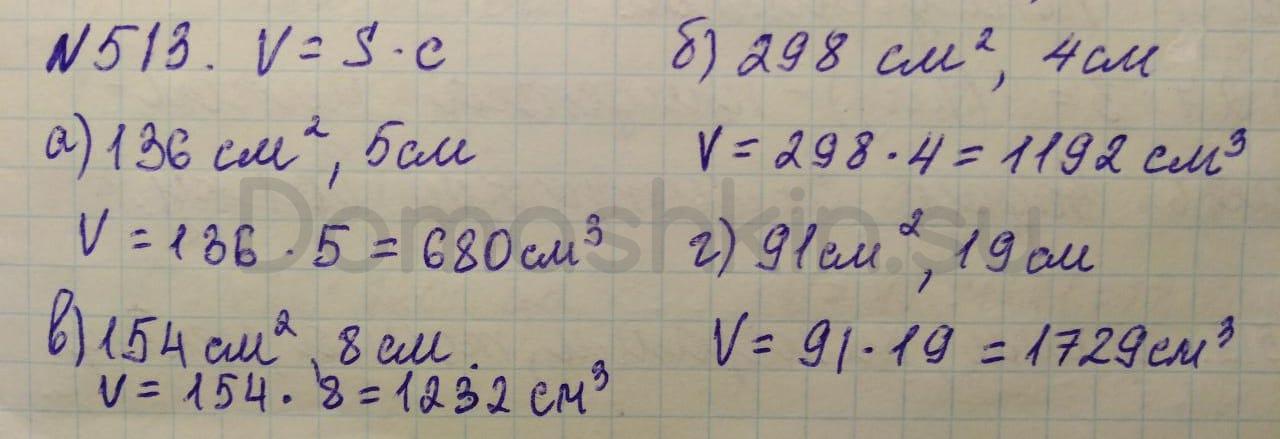 Математика 5 класс учебник Никольский номер 513 решение