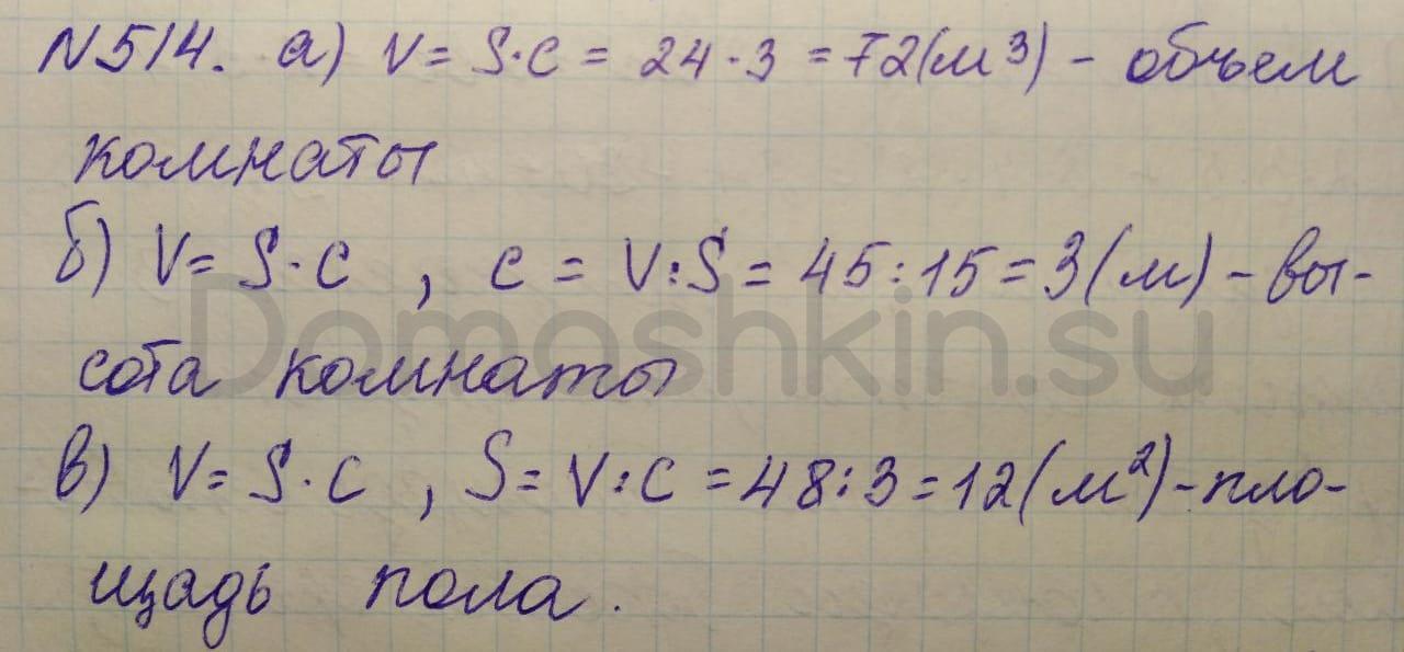 Математика 5 класс учебник Никольский номер 514 решение