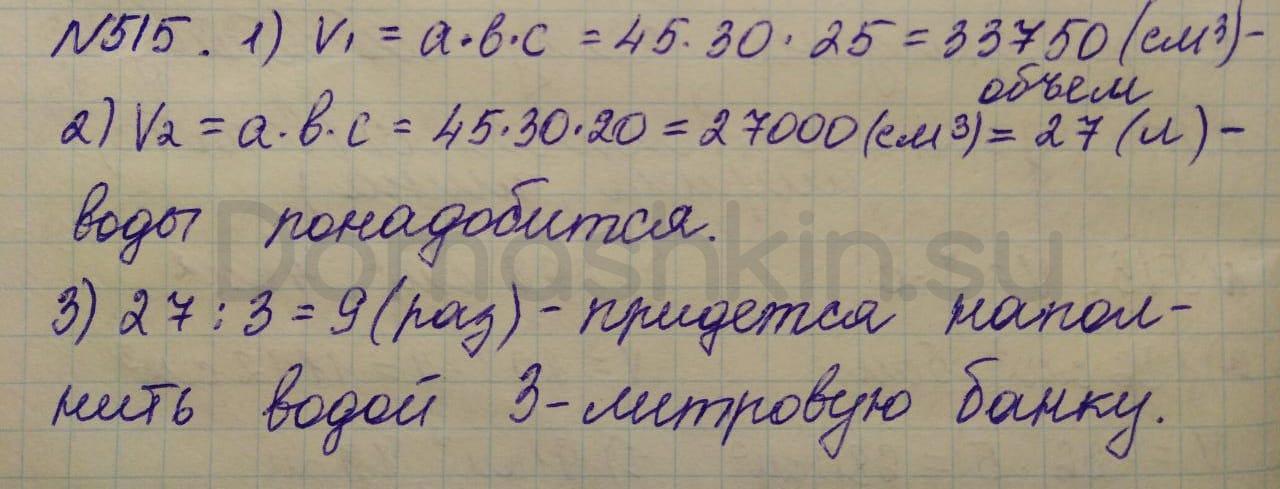 Математика 5 класс учебник Никольский номер 515 решение