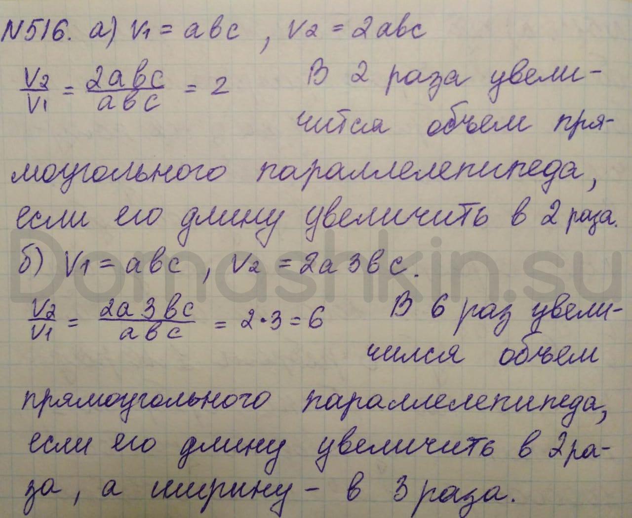 Математика 5 класс учебник Никольский номер 516 решение