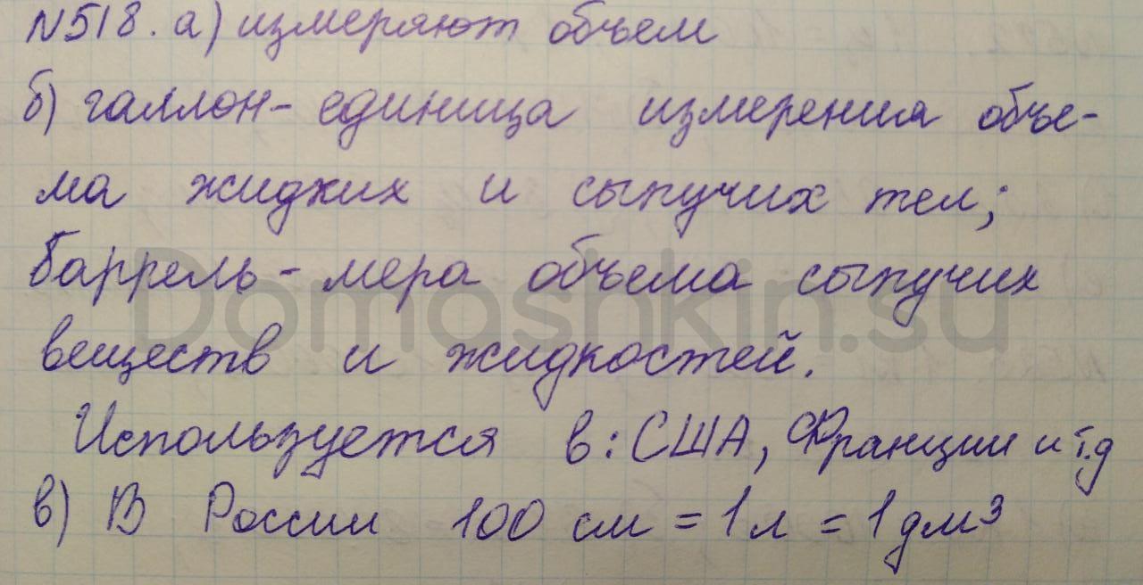 Математика 5 класс учебник Никольский номер 518 решение