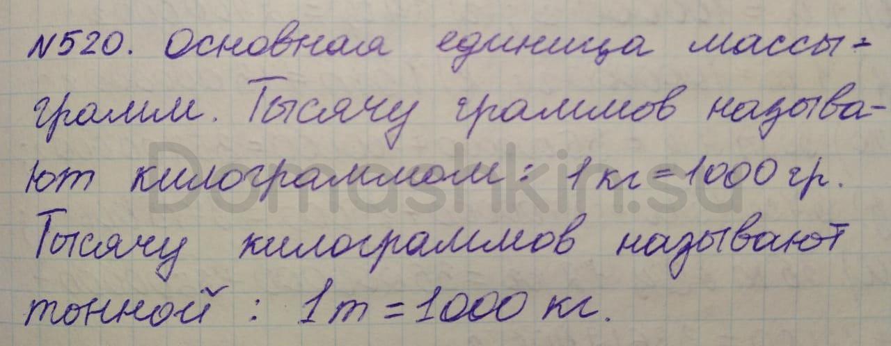 Математика 5 класс учебник Никольский номер 520 решение