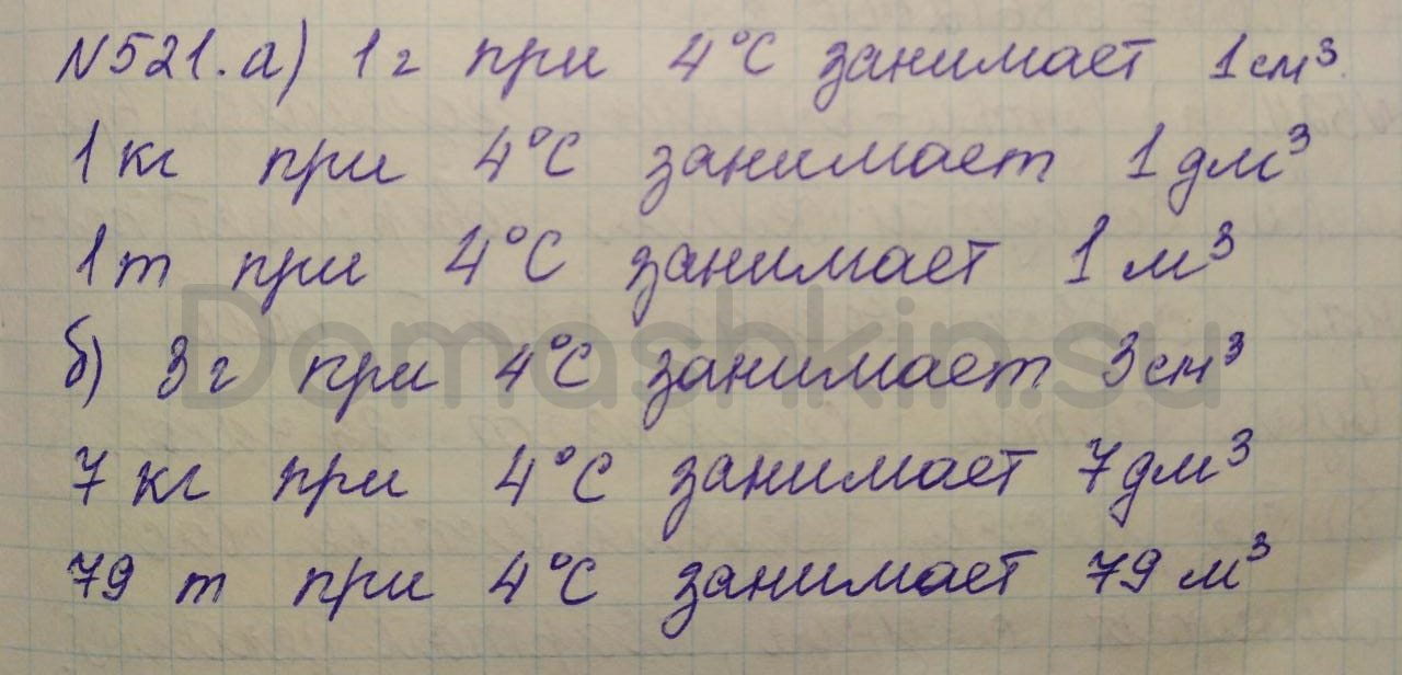 Математика 5 класс учебник Никольский номер 521 решение