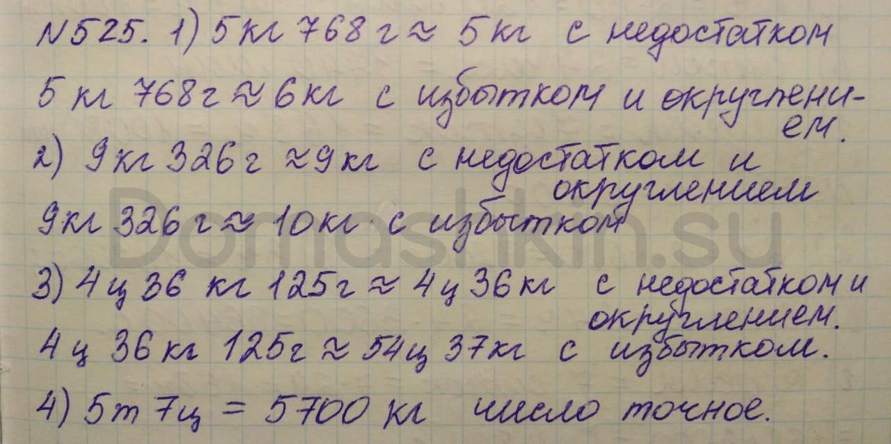 Математика 5 класс учебник Никольский номер 525 решение