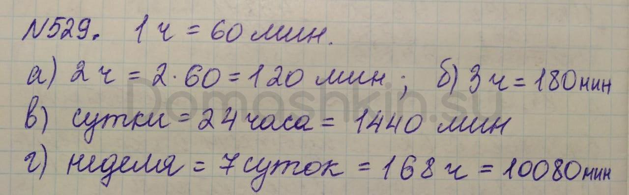 Математика 5 класс учебник Никольский номер 529 решение