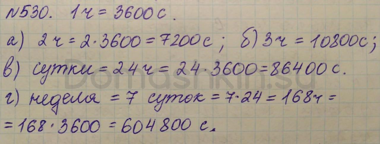 Математика 5 класс учебник Никольский номер 530 решение