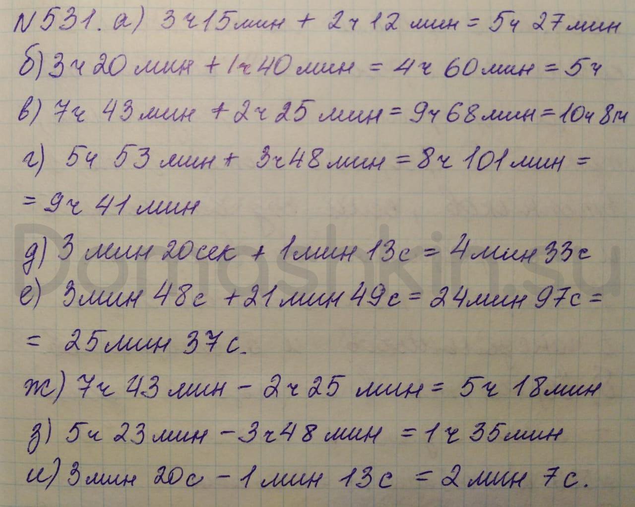 Математика 5 класс учебник Никольский номер 531 решение