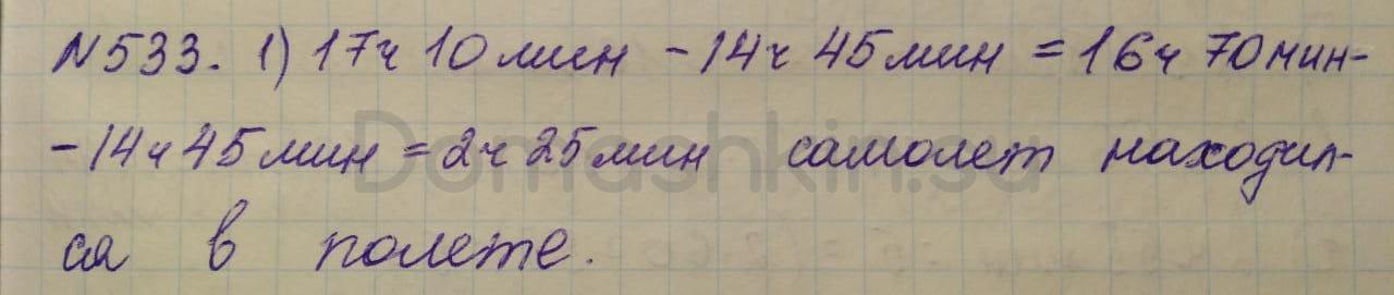 Математика 5 класс учебник Никольский номер 533 решение