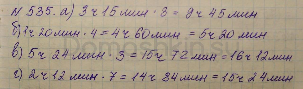 Математика 5 класс учебник Никольский номер 535 решение