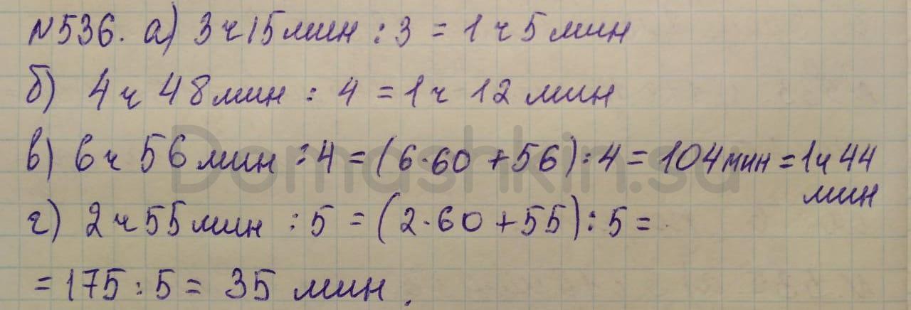 Математика 5 класс учебник Никольский номер 536 решение