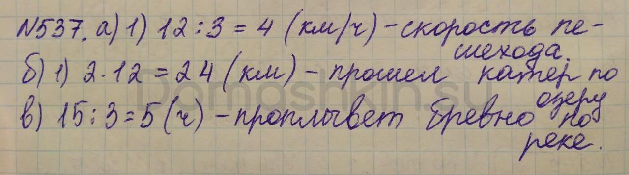 Математика 5 класс учебник Никольский номер 537 решение