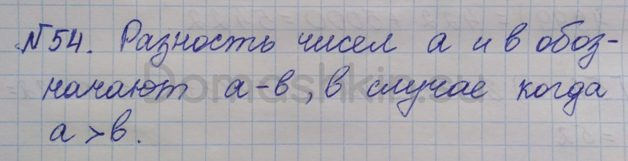 Математика 5 класс учебник Никольский номер 54 решение