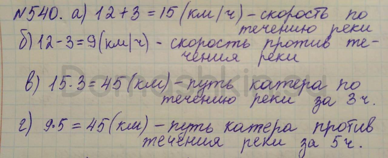 Математика 5 класс учебник Никольский номер 540 решение