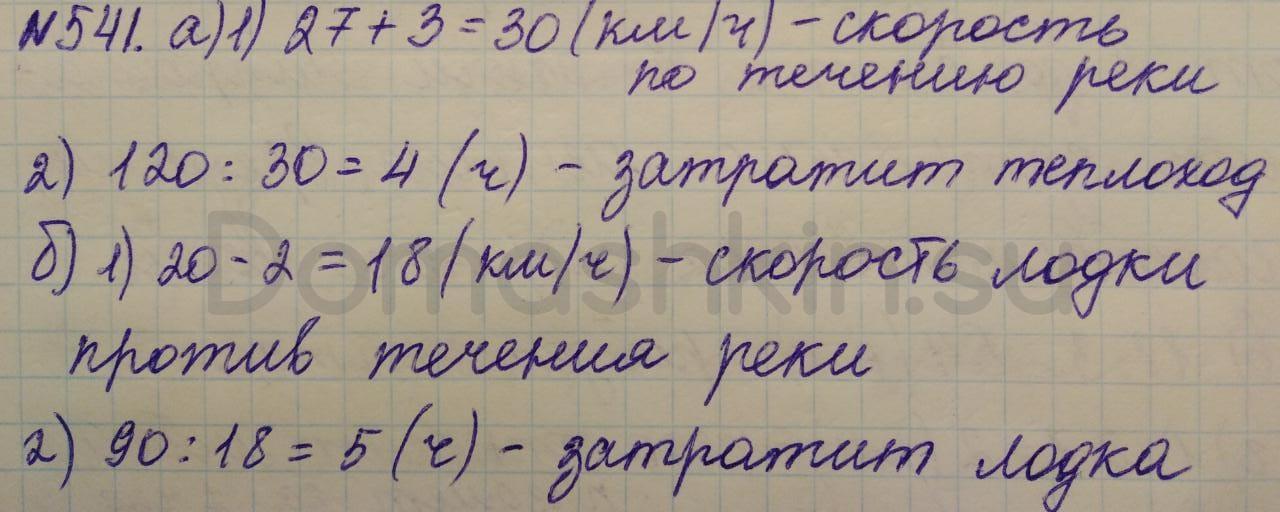 Математика 5 класс учебник Никольский номер 541 решение