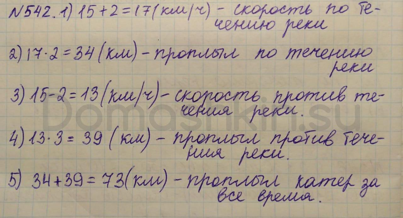 Математика 5 класс учебник Никольский номер 542 решение