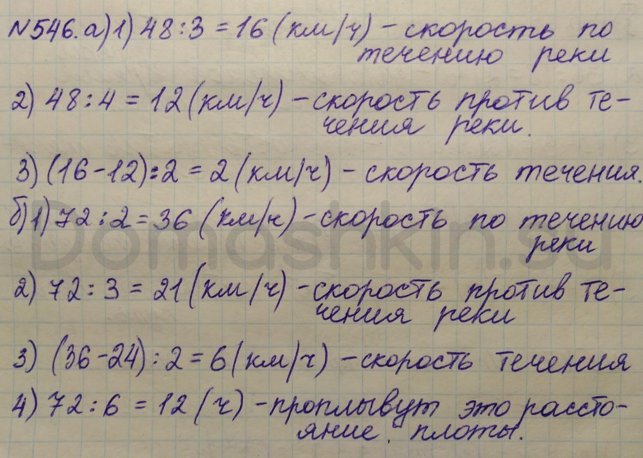 Математика 5 класс учебник Никольский номер 546 решение