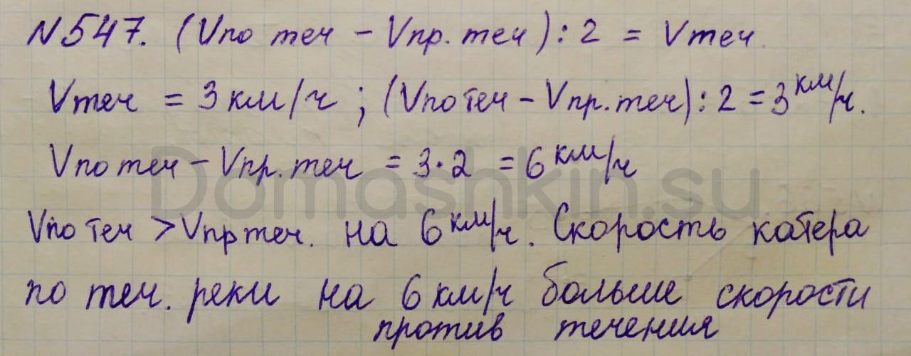 Математика 5 класс учебник Никольский номер 547 решение