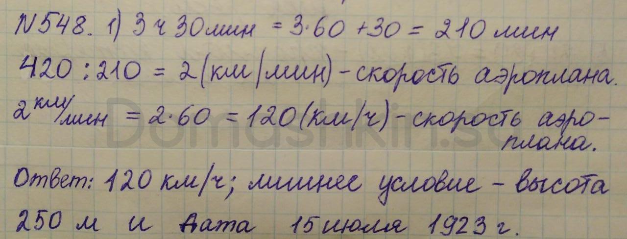 Математика 5 класс учебник Никольский номер 548 решение