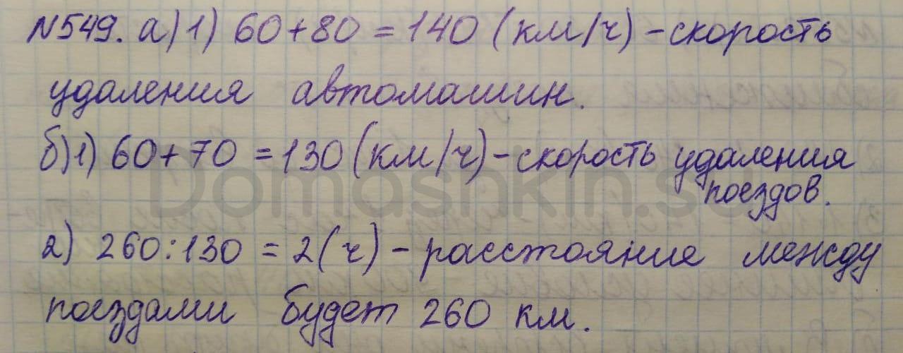 Математика 5 класс учебник Никольский номер 549 решение
