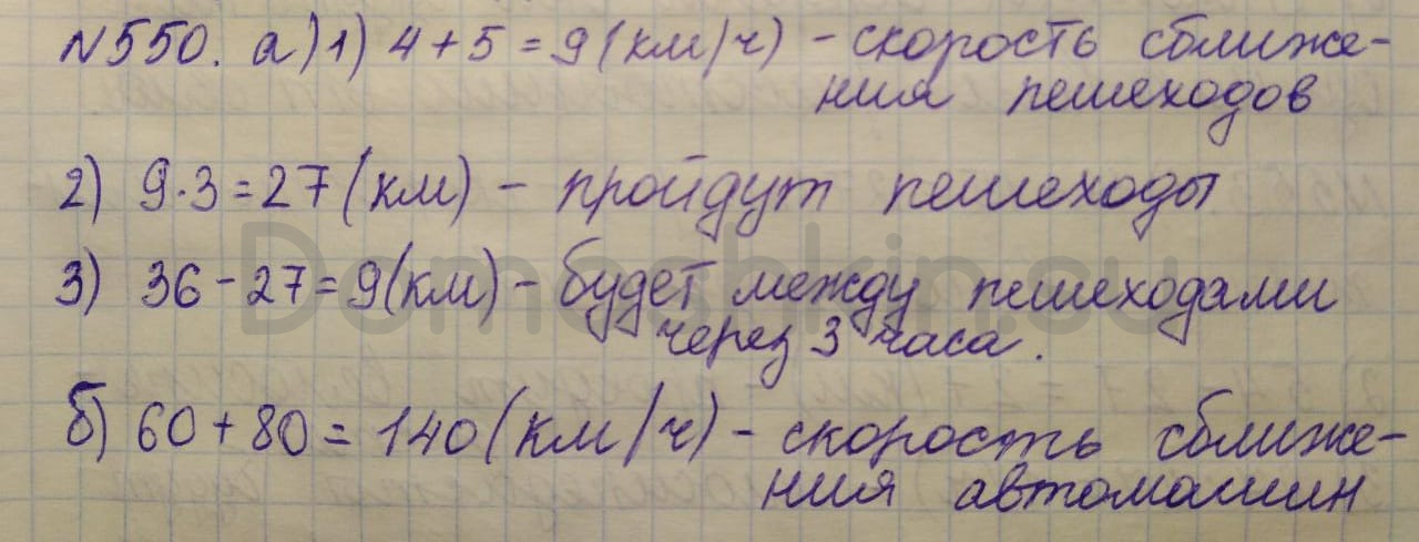 Математика 5 класс учебник Никольский номер 550 решение