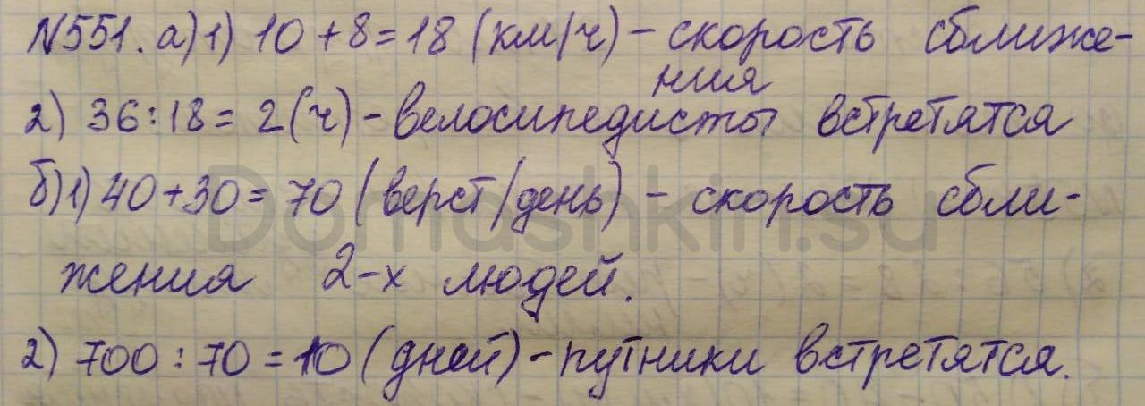 Математика 5 класс учебник Никольский номер 551 решение