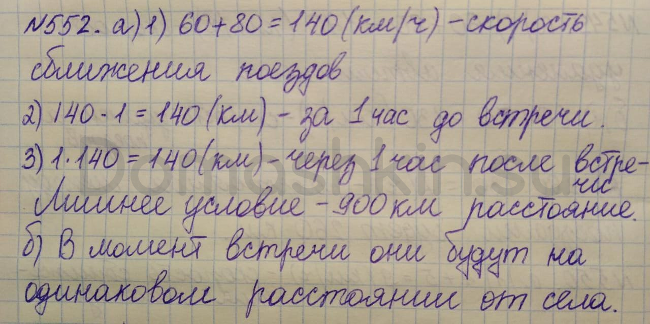Математика 5 класс учебник Никольский номер 552 решение