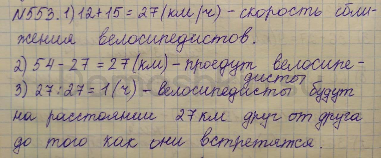 Математика 5 класс учебник Никольский номер 553 решение