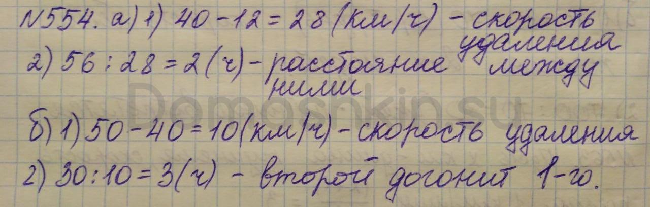 Математика 5 класс учебник Никольский номер 554 решение