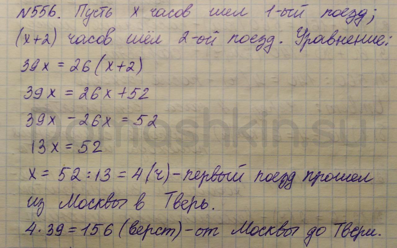 Математика 5 класс учебник Никольский номер 556 решение