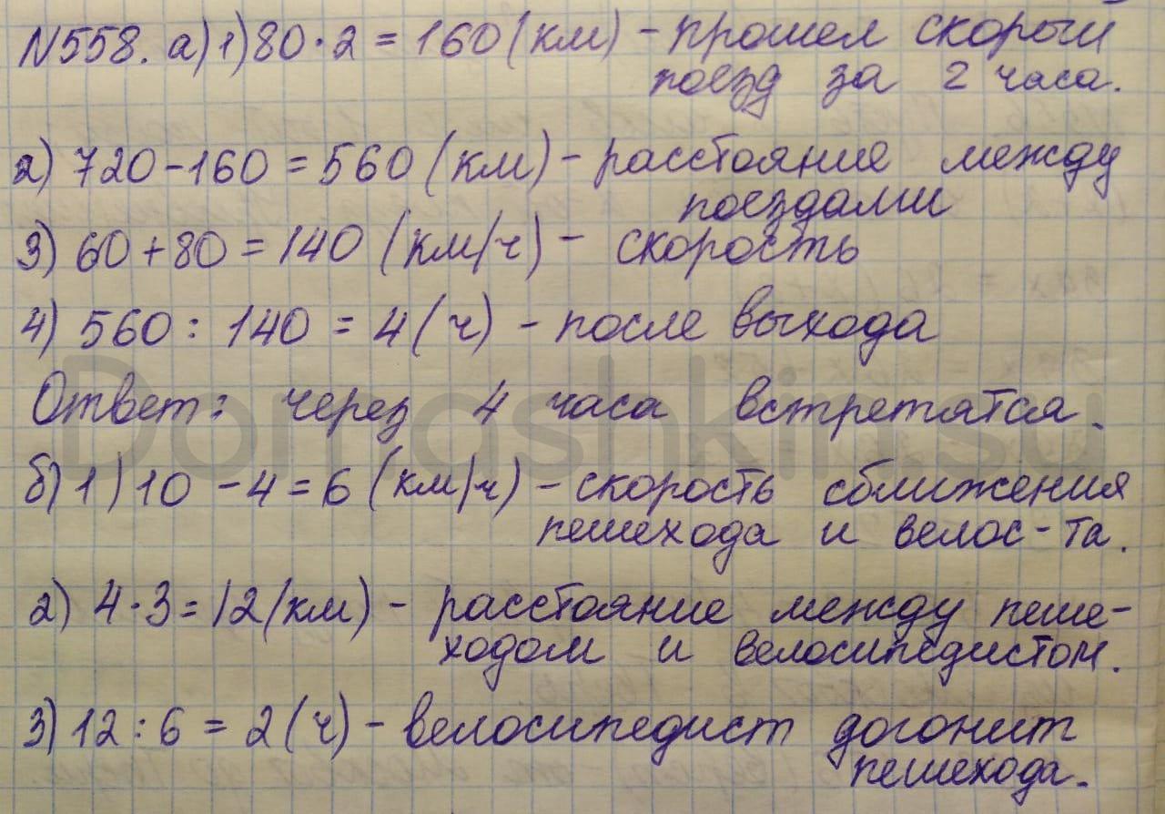 Математика 5 класс учебник Никольский номер 558 решение