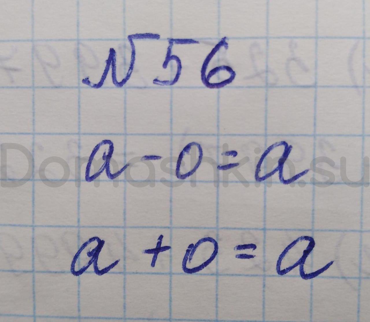 Математика 5 класс учебник Никольский номер 56 решение