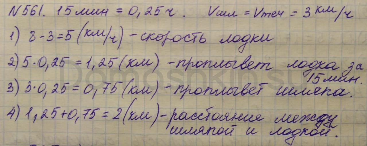 Математика 5 класс учебник Никольский номер 561 решение