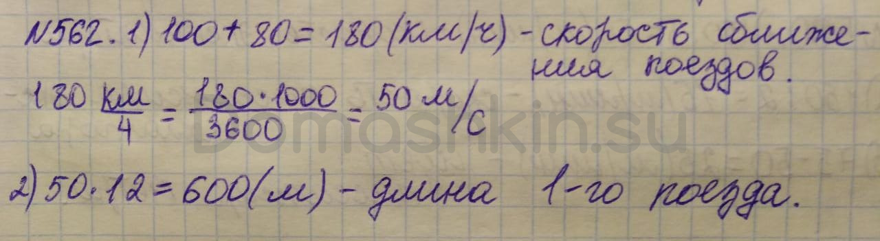 Математика 5 класс учебник Никольский номер 562 решение