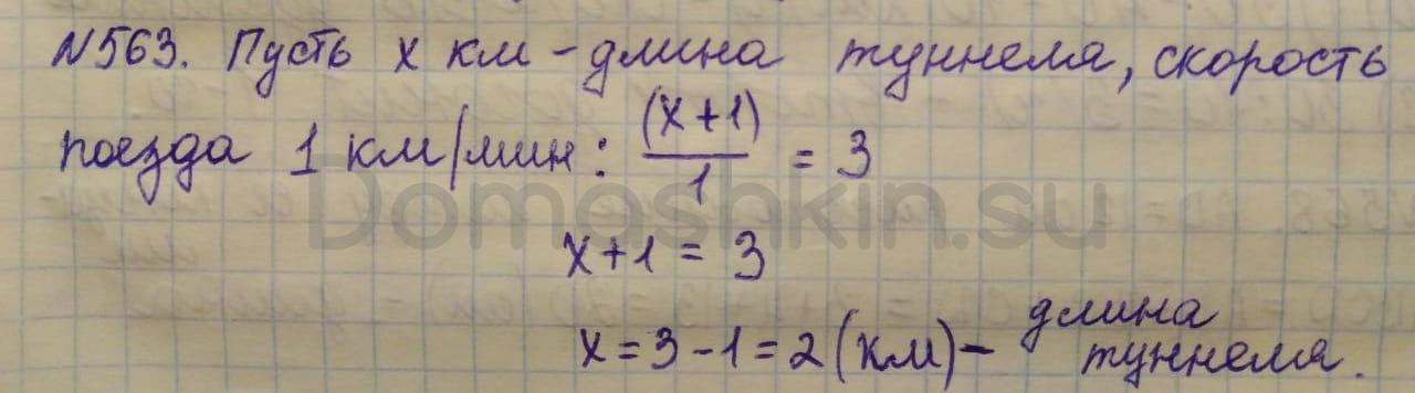 Математика 5 класс учебник Никольский номер 563 решение