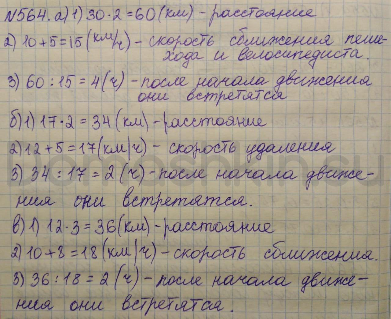 Математика 5 класс учебник Никольский номер 564 решение
